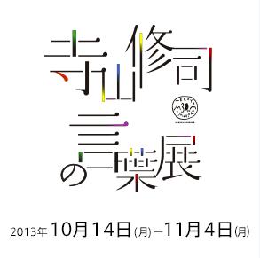 スクリーンショット 2013-10-06 18.15.36
